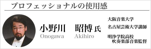 吹奏楽で著名な指揮者の小野川昭宏