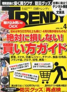 日経TRENDY 2014年4月号