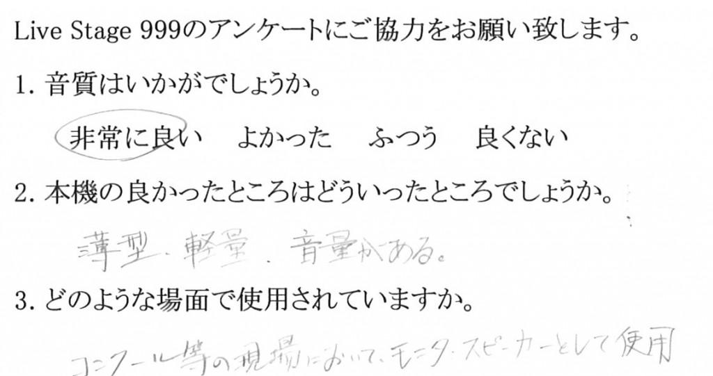 株式会社日本パルス様