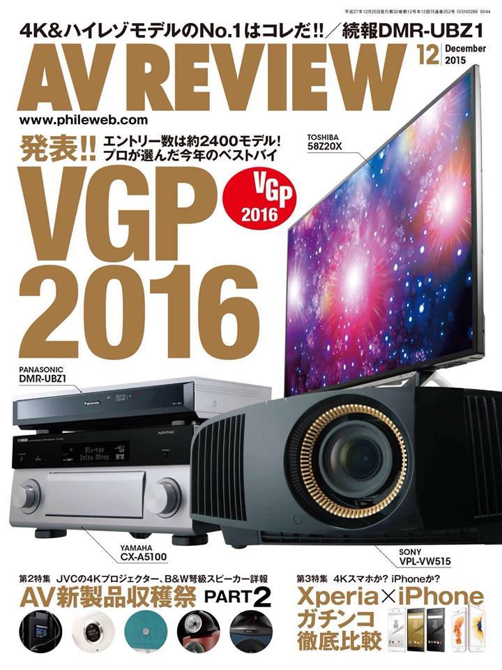 AV REVIEW 2015年12月号掲載