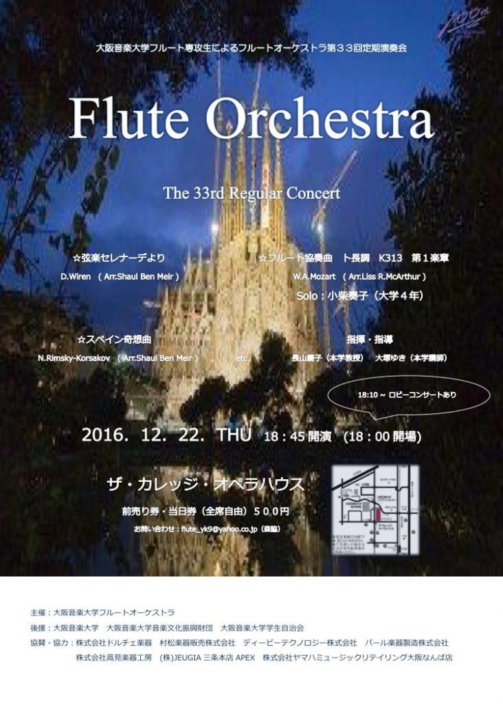 flute_dion