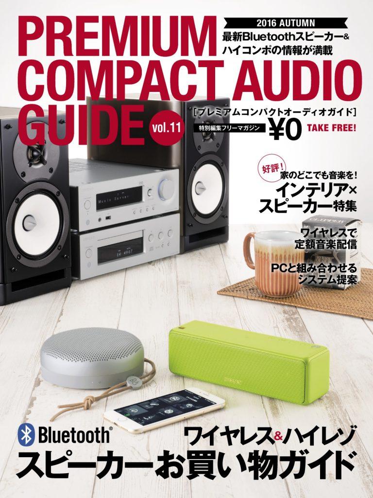 プレミアムコンパクトオーディオガイド Vol.11 掲載