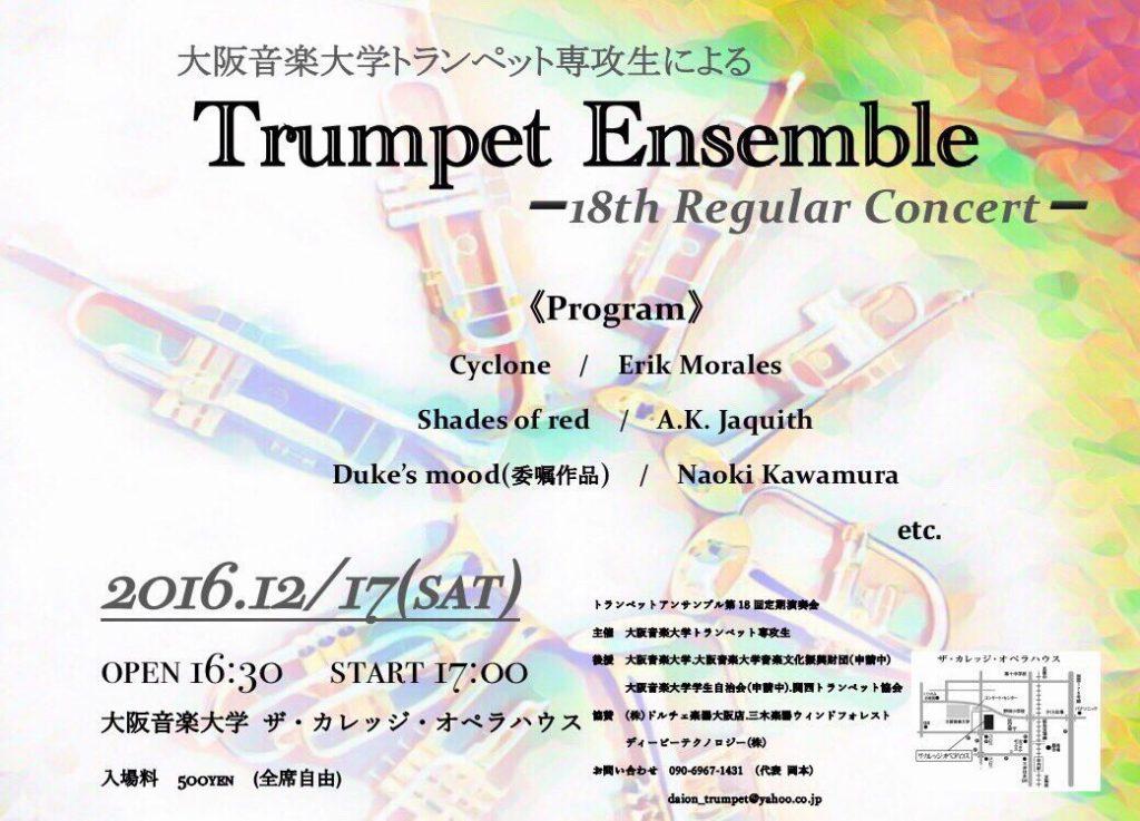 trampet_dion