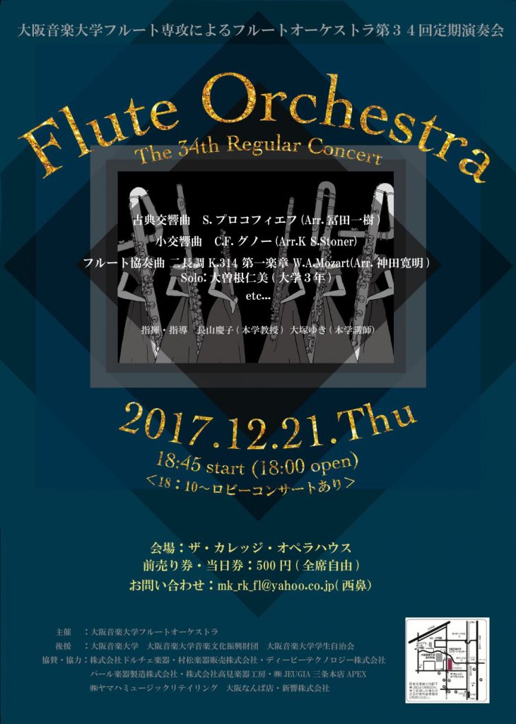 daion flute orchestra